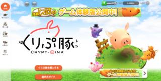 くりぷ豚の特徴と遊び方