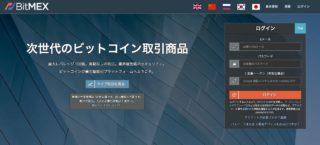 ビットメックス(BitMEX)– 海外暗号資産(仮想通貨)取引所