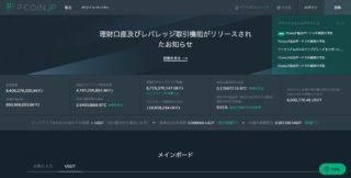 FcoinJP(エフコイン)の特徴や利用方法