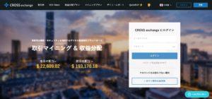 CROSS exchange(クロス エクスチェンジ)