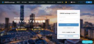 CROSS exchange(クロスエクスチェンジ) の特徴や利用方法