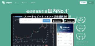 ビットバンク(bitbank)の特徴や口コミ・評判
