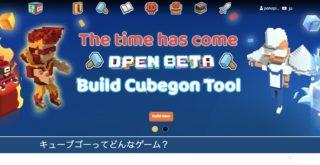 CubeGo(キューブゴー)の特徴や遊び方