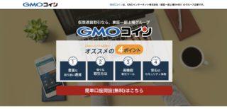GMOコインの特徴や口コミ・評判