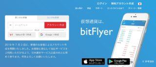 ビットフライヤー(bitFlyer)の特徴や口コミ・評判