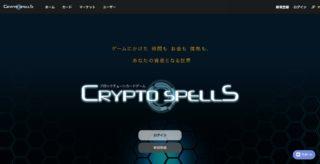 クリプトスペルズ(Crypto Spells)の特徴や遊び方